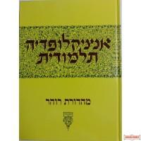 "Encyclopedia Talmudis #41 Heb. H/C אנציקלופדיה תלמודית חלק מ""א"