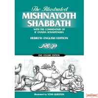 Illustratrated Mishnayos Shabbos