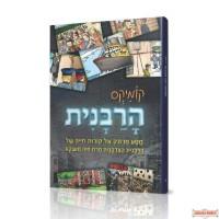 קומיקס הרבנית