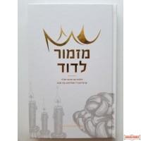 Mizmor LeDovid, Halachos & Chabad Minhagim For Shabbos Yiddish/English