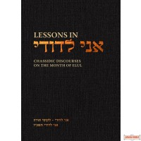 Lessons in Ani LeDodi