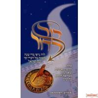 Dor L'Dor - Hebrew Ed. - דור לדור