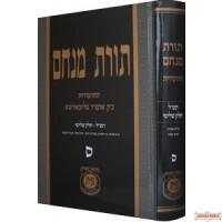 תורת מנחם חלק ס Toras Menachem Vol. 60 (5730/3)