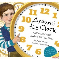 Around the Clock, A Jewish Child Learns to Tell Time