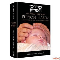Pidyon HaBen Midarkai Hapidyon, A Halachic Guide and Weekly Parshah Reader