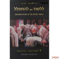 """Lilmod Eich L'Hispallel - vol 4 - ללמוד איך להתפלל ח""""ד"""