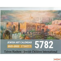 Jewish Art Calendar 5782  2021-2022 Small