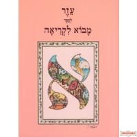 Aizer L'Movo Likriah - עזר לספר מבוא לקריאה