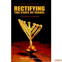 Rectifying The State Of Israel