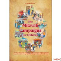 The Mitzvah Campaigns for Children