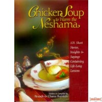 Chicken Soup to Warm the Neshama H/C