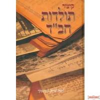 "Kitzur Toldos Chabad - קיצור תולדות חב""ד"