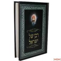 Rabbon Shel Yisroel