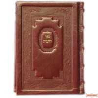 "Leather Bound Medium (7"" x 5"") Hebrew Sefer Hamitzvos"