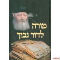 Morah L'Dor Navuch Vol. 2