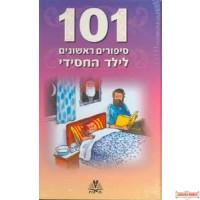 101 Sippurim  for children - vols 6-7