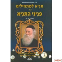 Pninay Hatanya for Beginners  vol 1