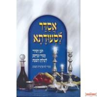 Asader Lesedoso - Hebrew - אסדר לסעודתא חלק א