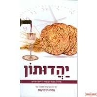 Yahaduton - Pesach