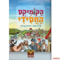 HaComics HaChassidi - Hebrew