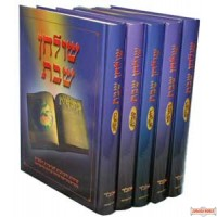 Shulchan Shabbos - #2 - Shemos שולחן שבת, שמות