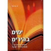 "Yamim Behirim - ימים בהירים ב""כ"