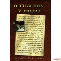Aitzos V'Hadrochos B'Avodas Hashem