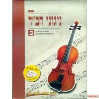 Nigunei Chabad Vol 2