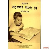 Ben Chomesh L'Mikrah - Beraishis