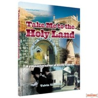 Take Me to the Holy Land, A youngster's tour of Eretz Yisrael