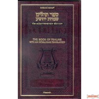 Tehillim: The Book of Psalms With An Interlinear Translation
