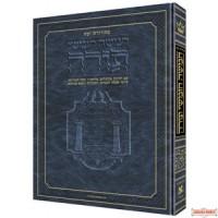 Jaffa Edition Hebrew-only Chumash Mid-Size