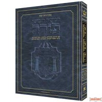 The Jaffa Edition Hebrew-Only Chumash - Travel Size