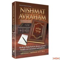 Nishmat Avraham Vol.3: Even Haezer and Choshen Mishpat