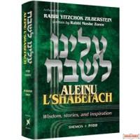 Aleinu L'Shabeiach #2 Shemos