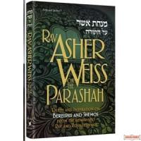 Rav Asher Weiss on the Parasha