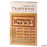 Hoshanos - Softcover