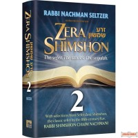 Zera Shimshon #2: The Sefer. The Stories. The Segulah