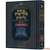 "Mikra'os Gedolos Kesuvim Divrei Hayomim (Chronicles) HEBREW נ""ך מקראות גדולות, דברי הימים"
