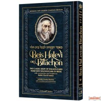 Beis Halevi on Bitachon, The Classic essay of HaGoan Rabbi Yosef Dov Soloveitchik of Brisk