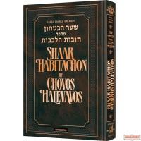 Shaar HaBitachon of Chovos Halevavos Pocket Size