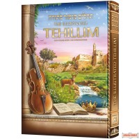 The Illustrated Tehillim, With Translation & Introductions