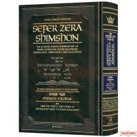Zera Shimshon, Shemos #2: Beshalach-Yisro / Pesach Haggadah