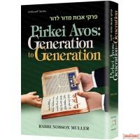 Pirkei Avos: Generation to Generation