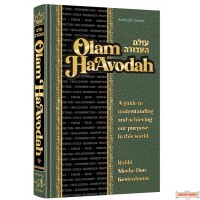 Olam HaAvodah, A guide to understanding & achieving our purpose in this world