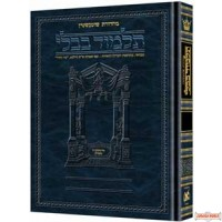 Schottenstein Edition of the Talmud - Hebrew - Kiddushin volume 1 (folios 2a-41a)