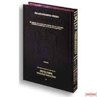 Schottenstein Edition of the Talmud - English Full Size - Bava Basra volume 1 (folios 2a-60b)