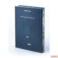Schottenstein Edition of the Talmud - Hebrew - Rosh Hashanah