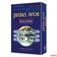 Pirkei Avos: Sfas Emes And Other Chassidic Masters - Hardcover