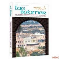Lag Ba'omer - Hardcover